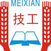 梅县技工学校