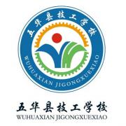 五华县技工学校