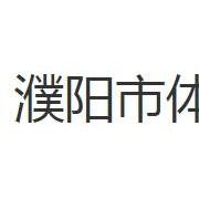 濮阳市体育运动学校