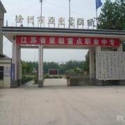 徐州市亚东中等职业学校