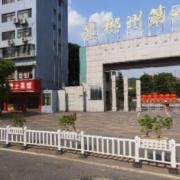 郴州第一职业中等专业学校