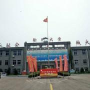 徐州中健科技职业技术学校