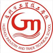 惠州工贸技工学校