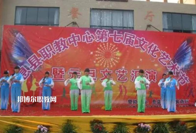 息县职业教育中心2021年有哪些专业