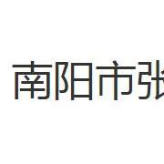 南阳市张衡中等职业学校