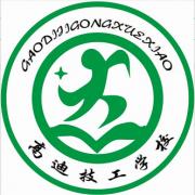 惠州高迪技工学校