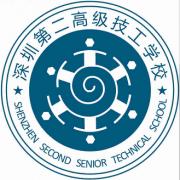 深圳第二高级技工学校
