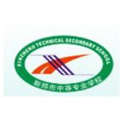 新郑市中等专业学校