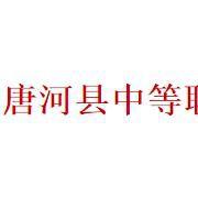 唐河县中等职业学校
