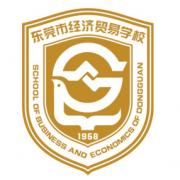 东莞经济贸易学校