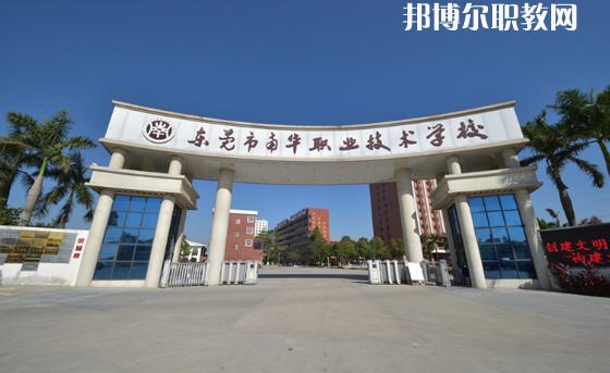东莞南华职业技术学校怎么样、好不好