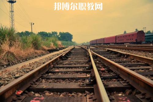 四川2020年哪个大专学校铁路学校好