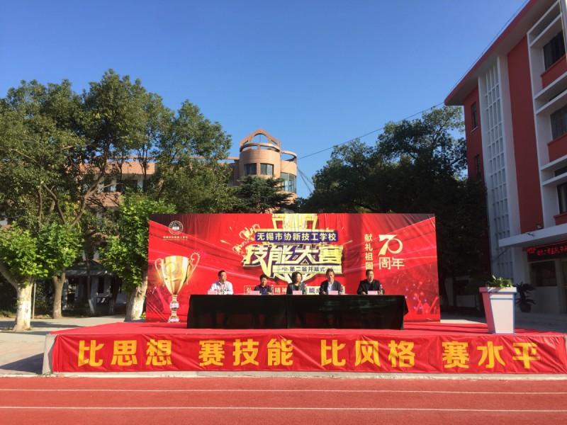 无锡协新技工学校网站网址