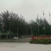 内黄县职业技术教育中心