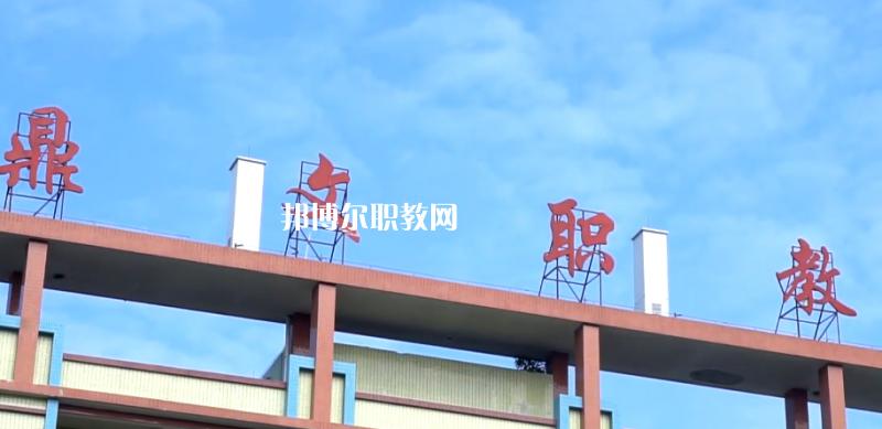 东莞鼎文职业技术学校怎么样、好不好