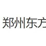 郑州东方艺术中等专业学校