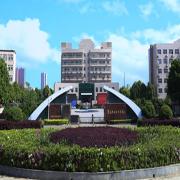 澧县职业中专学校
