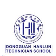 东莞翰伦技工学校