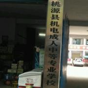 桃源县机电成人中等专业学校