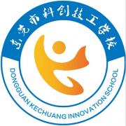 东莞科创技工学校