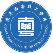 广东南粤技工学校
