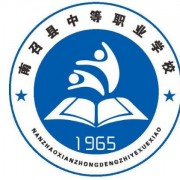 南召县中等职业学校