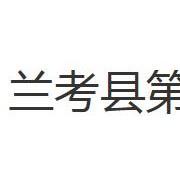 兰考县第一职业中专