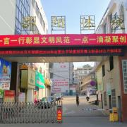 邵阳体育运动学校