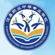 浚县职业中等专业学校