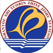 汕头鮀滨职业技术学校