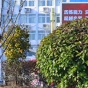 岳西县技工学校