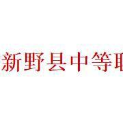 新野县中等职业学校