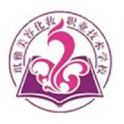 汕头琪雅美容化妆职业技术学校