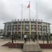 江苏省大港中等专业学校