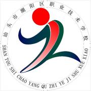 汕头潮阳区职业技术学校