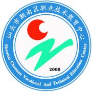 汕头潮南区职业技术教育中心