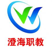 汕头澄海职业技术学校