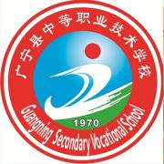 肇庆广宁卫生中等职业技术学校