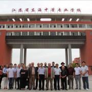 江苏省东海中等专业学校