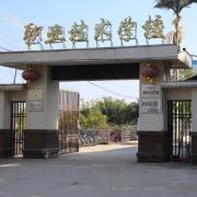 怀集县职业技术学校