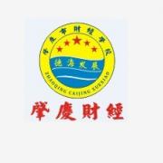 肇庆财经中等职业学校