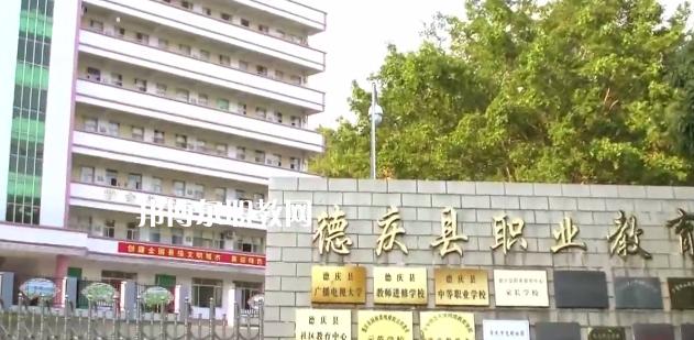 德庆县中等职业学校2021年报名条件、招生要求、招生对象