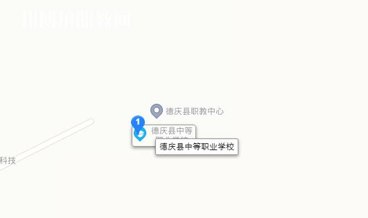 德庆县中等职业学校地址在哪里