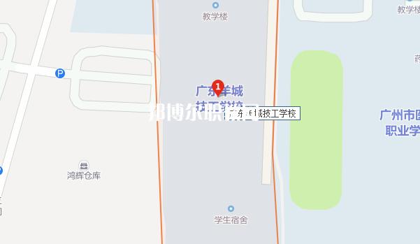 广东羊城技工学校地址在哪里