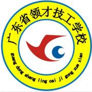 广东领才技工学校