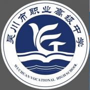 吴川职业高级中学