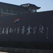 江苏省灌南中等专业学校