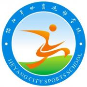 揭阳体育运动学校