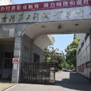 株洲第一职业技术学校