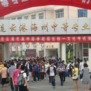 连云港市海州中等专业学校